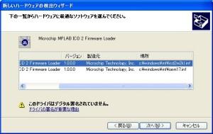 Mplab Idc2 Driver Download Windows 10