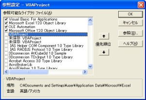 ライブラリ vba 見つかり または ん プロジェクト が ませ